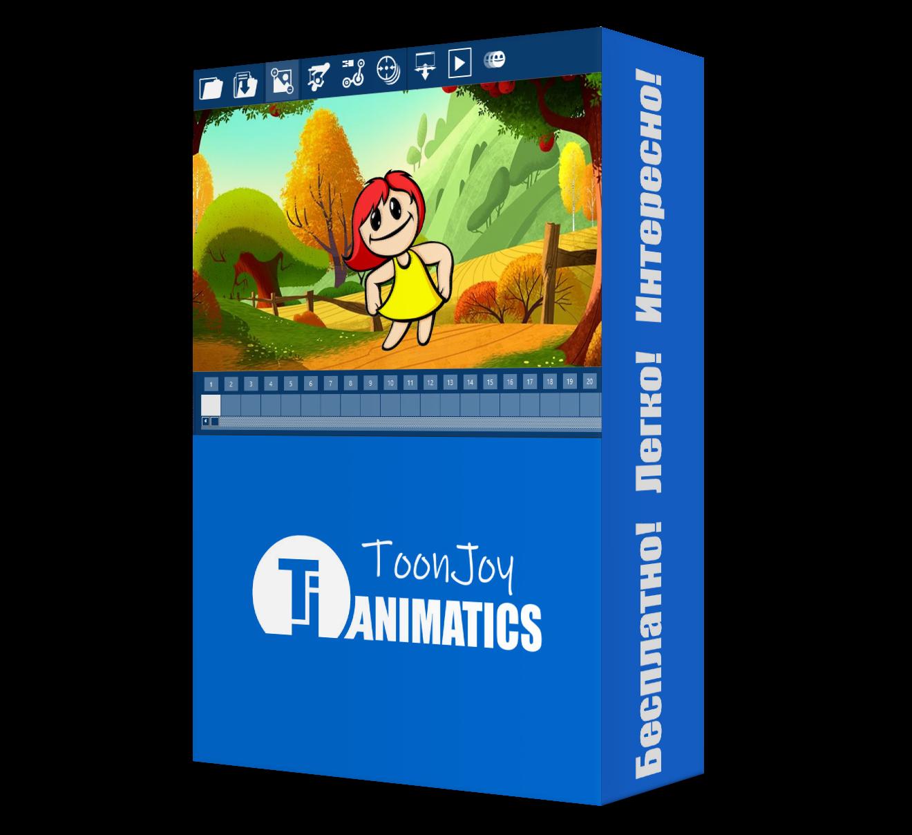 ToonJoy Animatics программа для создания анимации